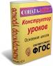 (C1) СОНАТА-МИКС: Конструктор уроков. Основная школа. Типология уроков деятельностной направленности
