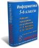 (А32) СОНАТА-ПРО: Информатика. 5–6 классы. Рабочие программы по учебникам Л. Л. Босовой, А. Ю. Босовой